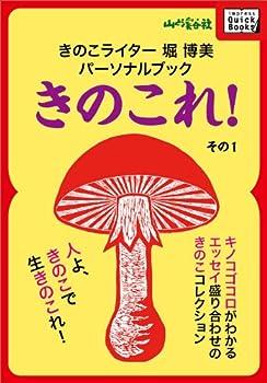 きのこライター堀博美パーソナルブック きのこれ! その1 キノコゴコロがわかるエッセイ盛り合わせのきのこコレクション YAMAKEI QuickBooks