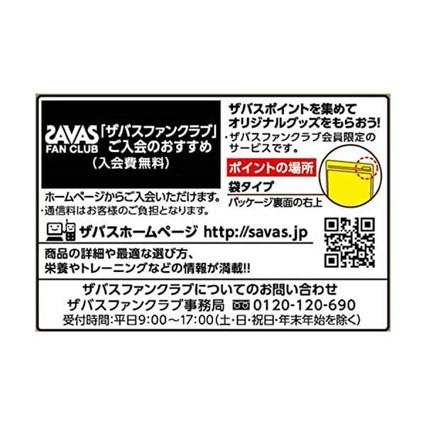 ザバス ホエイプロテイン100 バニラ味【50...の紹介画像6