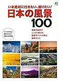 いま絶対に行きたい、撮りたい! 日本の風景100 (エイムック 3194)