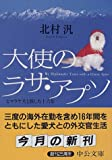 大使のラサ・アプソ―ヒマラヤ犬と旅した十六年 (中公文庫)