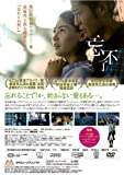 忘れえぬ想い [DVD] 画像