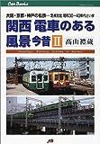 関西 電車のある風景今昔〈2〉大阪・京都・神戸の私鉄…定点対比昭和30-40年代といま (JTBキャンブックス)