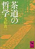 茶道の哲学 (講談社学術文庫)