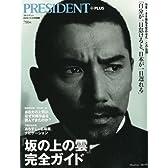 坂の上の雲完全ガイド 2010年 12/18号 [雑誌] (プレジデント別冊)