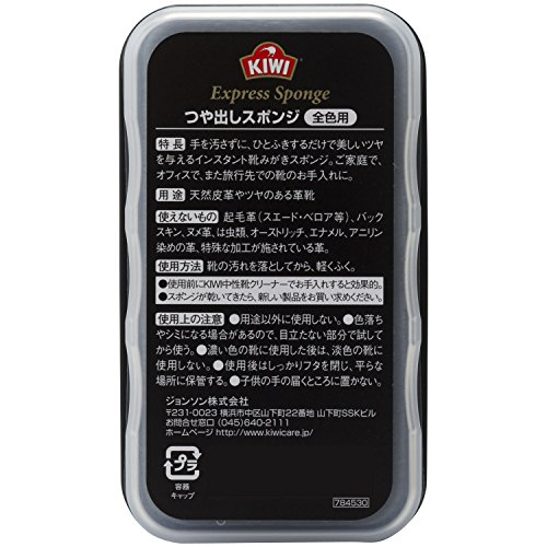 KIWI(キィウィ) 革用つや出し剤 エクスプレスつや出しスポンジ 全色用 7ml