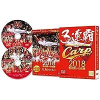 CARP2018熱き闘いの記録 V9特別記念版 ~広島とともに~