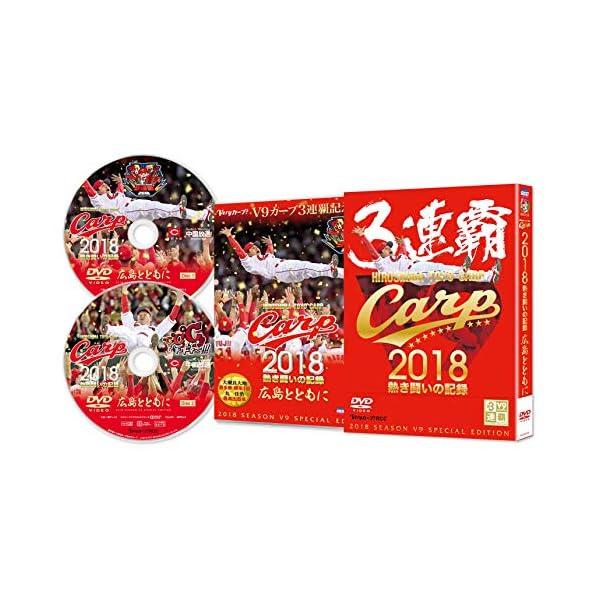 CARP2018熱き闘いの記録 V9特別記念版 ...の商品画像
