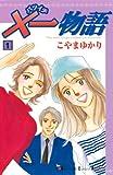 ×一物語(1) (Kissコミックス)