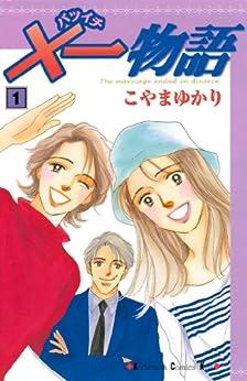 [こやまゆかり]の×一物語(1) (Kissコミックス)