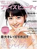 ブライズビューティvol.13 [雑誌] MISS Wedding (別冊家庭画報)