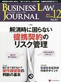 BUSINESS LAW JOURNAL (ビジネスロー・ジャーナル) 2012年 12月号 [雑誌]