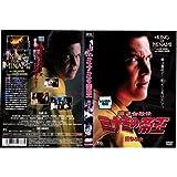 難波金融伝 ミナミの帝王 No.15 堕ちる女|中古DVD [レンタル落ち] [DVD]