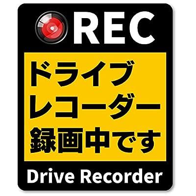 煽り運転防止ステッカー【耐水マグネット】REC ドライブレコーダー録画中です Drive Recorder(黒×黄, 11×9cm)