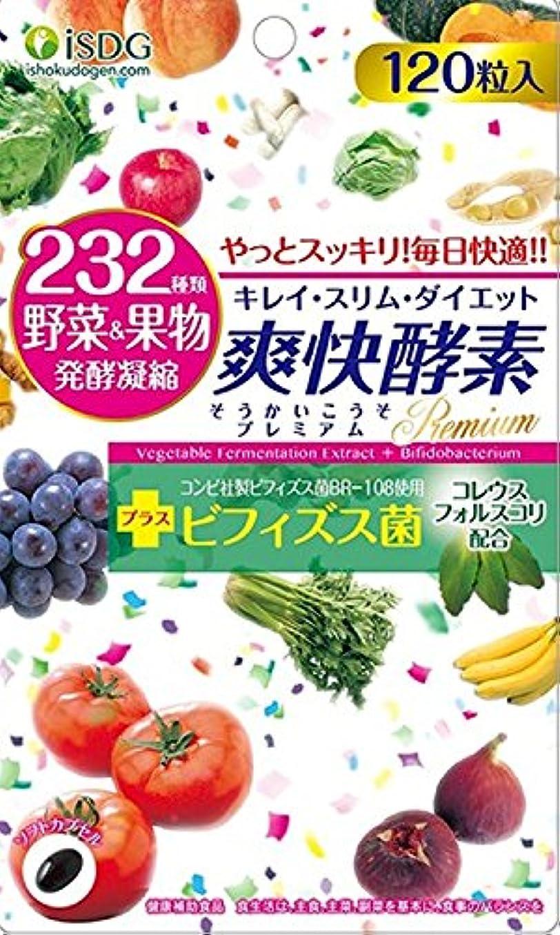 【3個セット】医食同源ドットコム 232爽快酵素 プレミアム 120粒×3個