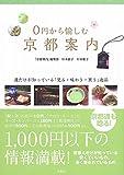 0円から愉しむ京都案内 画像