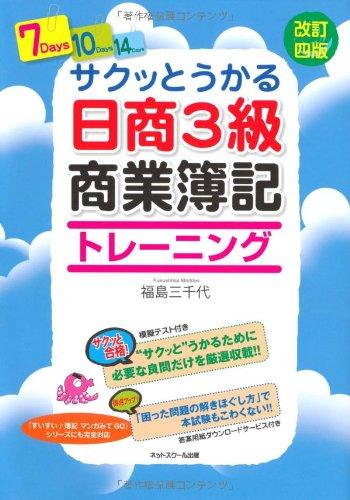 サクッとうかる日商3級商業簿記トレーニングの詳細を見る