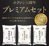【鮮度保持精米】北海道産プレミアムセット(ゆめぴりか・ななつぼし・おぼろづき 3kg×3袋) 令和元年産
