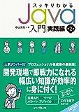 スッキリJava入門 実践編 第2版