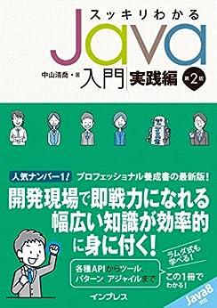 [中山 清喬]のスッキリわかるJava入門 実践編 第2版 スッキリわかるシリーズ