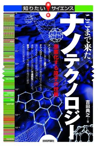ここまで来たナノテクノロジー -産業化する原子の世界― (知りたい!サイエンス)の詳細を見る