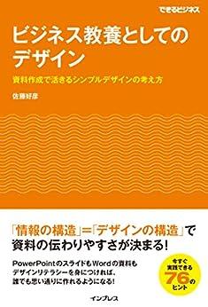 [佐藤好彦]のビジネス教養としてのデザイン 資料作成で活きるシンプルデザインの考え方 できるビジネスシリーズ