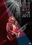「TOUR 虎視眈々と淡々と」東京グローブ座 2015[DVD]