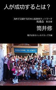 Hito ga seiko surutowa (Japanese Edition) by [Osamu Tsutsui]