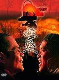 夢の祭[DVD]