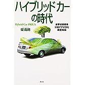 ハイブリッドカーの時代―世界初量産車トヨタ「プリウス」開発物語