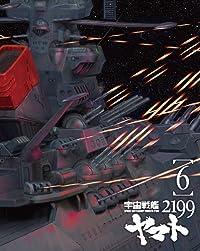 宇宙戦艦ヤマト2199 6