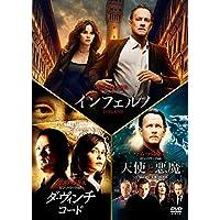 インフェルノ/ロバート・ラングドン DVD トリロジー・パック