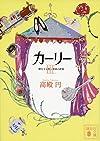 カーリー <3.孵化する恋と帝国の終焉> (講談社文庫)