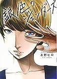 銀色のジェンダーズ 2 (2巻) (ヤングキングコミックス)