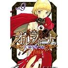 新装版オルフィーナ(9) (ドラゴンコミックスエイジ)