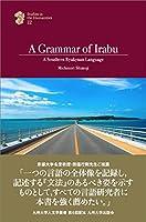 A Grammar of Irabu, A Southern Ryukyuan Language (九州大学人文学叢書12)