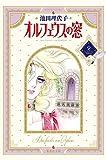 オルフェウスの窓 2 (集英社文庫(コミック版))
