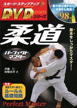 柔道パーフェクトマスター (スポーツ・ステップアップのDVD...
