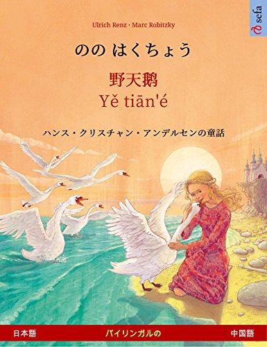 のの はくちょう – 野天鹅 · Yě tiān'é (日本語 – 中国語). ハンス・クリスチャン・アンデルセンの童話を題材にした二カ国語の児童図書、4歳から Sefa Picture Books in two languages