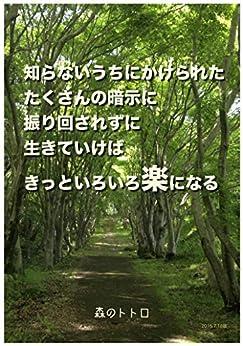 [森のトトロ]の知らないうちにかけられたたくさんの暗示に振り回されずに生きていけばきっといろいろ楽になる: 見えないけれど確かにある精神のしくみ