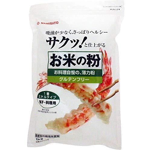 波里 お米の粉 薄力粉 1kg