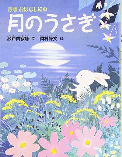 月のうさぎ (寂聴おはなし絵本)