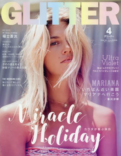 GLITTER(グリッター) 2018年 04 月号 [雑誌]
