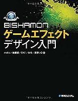 BISHAMONゲームエフェクトデザイン入門 (GAME DEVELOPER BOOKS)