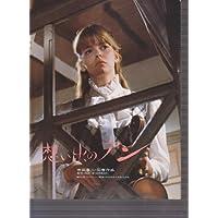 映画パンフレットレット「想い出のアン」監督吉田憲二 出演山口崇、大空眞弓