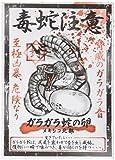 ガラガラヘビの卵