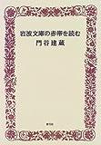 岩波文庫の赤帯を読む
