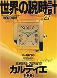 世界の腕時計 no.27 高級時計の新展�