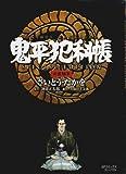 鬼平犯科帳SPECIAL EDITION (SPコミックス)