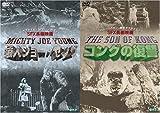 猿人ジョー・ヤング/コングの復讐 [DVD]