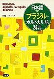 日本語 ブラジル・ポルトガル語辞典